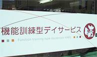 機能訓練型デイサービス晴-HARU-